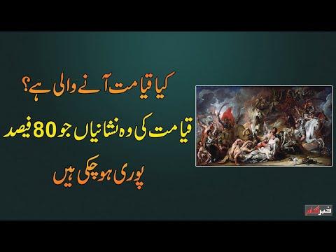 Muhammad Usama Ghazi: Is the doomsday about to befallen? - Khabar Gaam