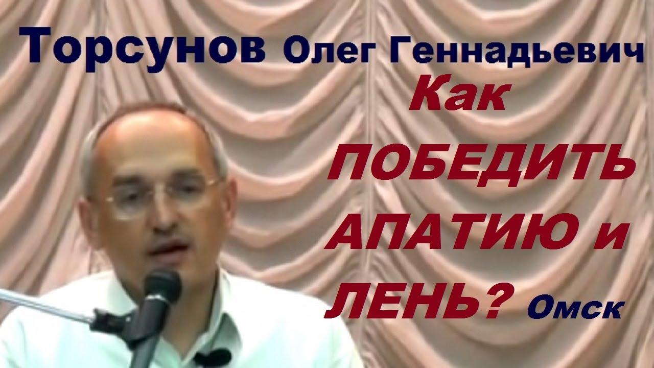 Торсунов О.Г.  Как ПОБЕДИТЬ АПАТИЮ и ЛЕНЬ?  Омск