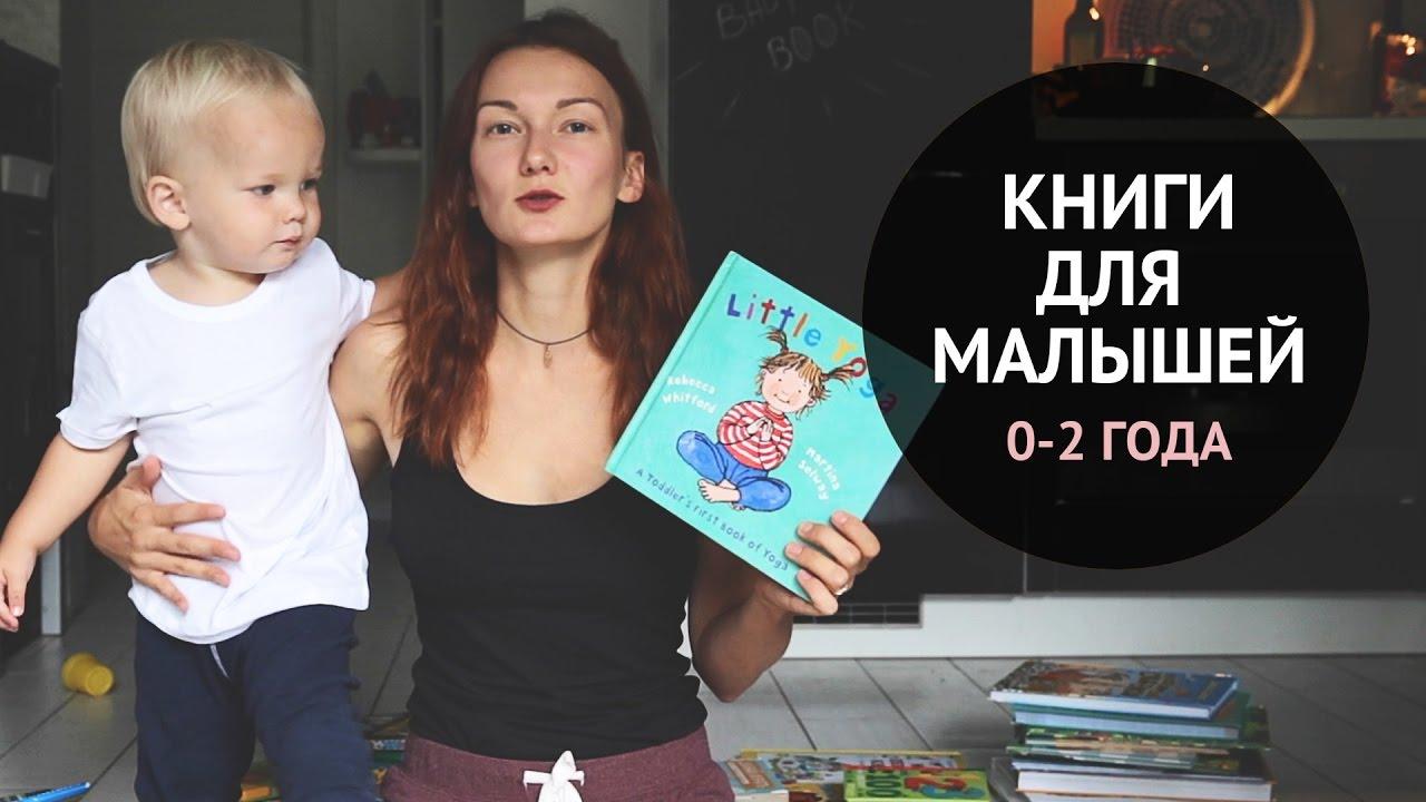 Книги для малышей 0-2 года   Книжный обзор с ребенком  как выбираем, где  покупаем, как читаем - YouTube cccc26717c5