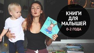 Книги для малышей 0-2 года | Книжный обзор с ребенком: как выбираем, где покупаем, как читаем