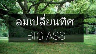 ลมเปลี่ยนทิศ-BIG ASS(เนื้อเพลง)