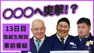 今日はAbemaTVへドッキリ突撃・配信!!親方ちゃんねる(令和3年一月場所)<十三日目>