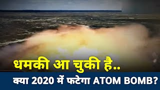 Cut to Cut: Will atom bomb explode in 2020?