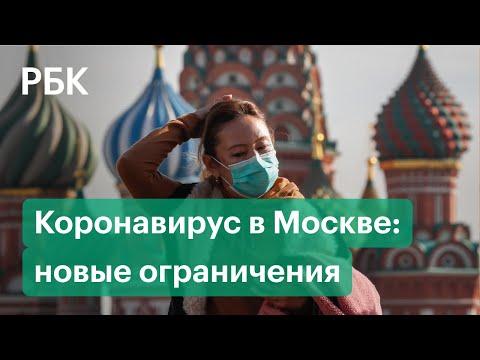 Коронавирус COVID-19 - усиление ограничений и новые требования властей Москвы