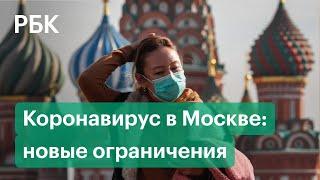 Коронавирус COVID 19 усиление ограничений и новые требования властей Москвы