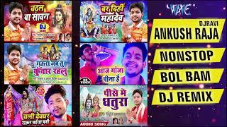 Ankush Raja Nonstop Bol Bam Dj Song 2019 - Wave Dj Dhamaka.mp3