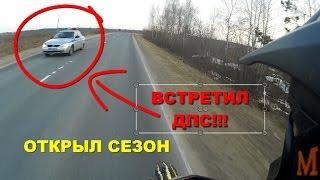 Покатушки #19 - ВСТРЕТИЛ ДПС! Открыл сезон! IRBIS TTR 125R