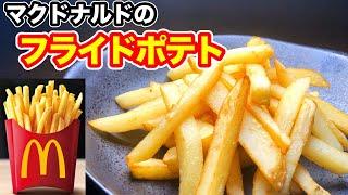 【完全再現】マクドナルドのフライドポテトの作り方|〇〇するとマックの味が再現できる!!