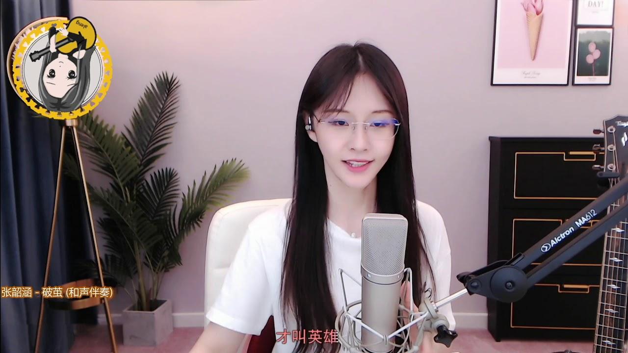 阿冷aleng 第一次唱《破繭 》張韶涵歌曲 【動態歌詞Lyrics】 1 - YouTube