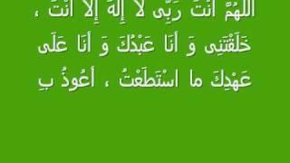 Sayyid al-Istighfar: The Most Superior Dua