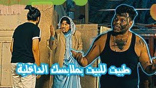محمد اياد بيتهم يحترگ واتصير مشكلة عشائرية ويه جيرانهم   #ولاية بطيخ #تحشيش #الموسم الرابع