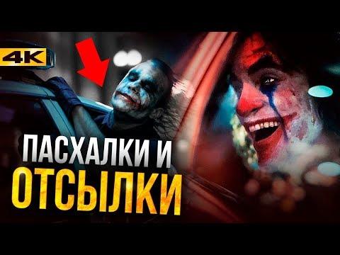 Джокер - разбор фильма. Отсылки и пасхалки
