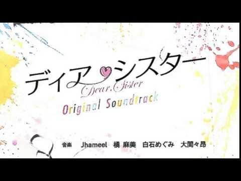 ディアシスター サントラ  Tokyo Musical  Soundtrack
