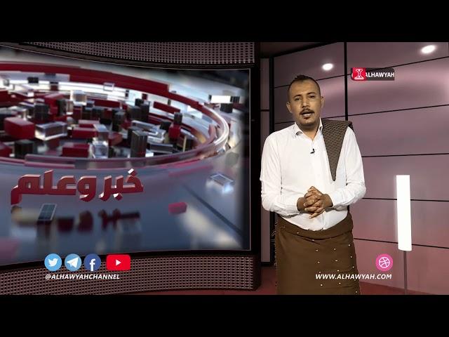 17-02-2020 - خبر وعلم - الاغتيالات في عدن