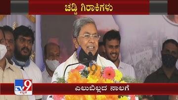 ಎಲುಬಿಲ್ಲದ ನಾಲಗೆ: Siddaramaiah Loose-Talk About BS Yediyurappa & RSS