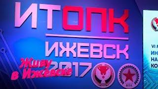 """Выставка """"Информационные технологии на службе оборонно-промышленного комплекса"""""""