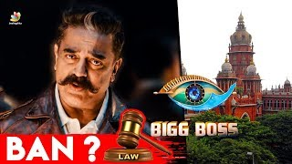 'Bigg Boss 3' Banned? Vijay TV I Kamal Hassan I Latest News