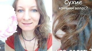 видео Сухие кончики волос: как бороться эффективно