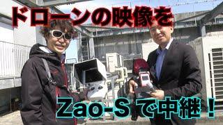 ドローンの映像をZao-Sで中継!
