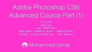 Adobe Photoshop CS6  Advanced Course 2012-2013  - 02