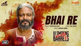 III Smoking Barrels | Bhai Re | Video Song | Kartik Das Baul | Anurag Saikia | Sanjib Dey
