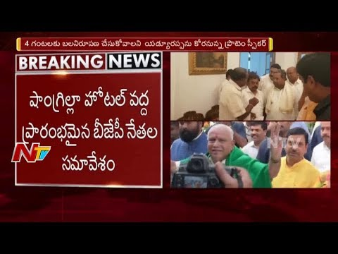 Karnataka BJP MLAs Meeting Begins in Shangri-La Hotel in Bangalore | Karnataka Political News | NTV