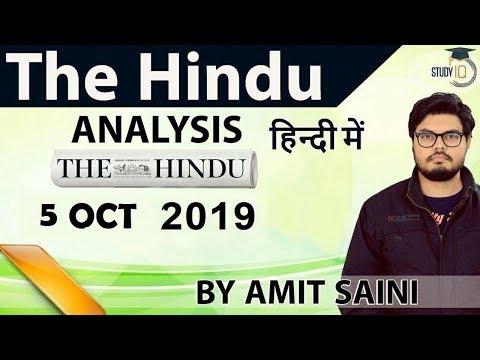 5 October 2019 - The Hindu Editorial News Paper Analysis [UPSC/SSC/IBPS] Current Affairs