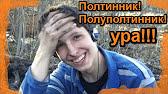 Похудеть без усилий - YouTube