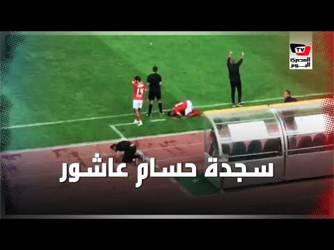 المصري اليوم:سجدة من حسام عاشور عقب إحراز الأهلي الهدف الأول بمرمى الإسماعيلي