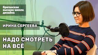 Gambar cover Ирина Сергеева: «Надо смотреть на всё. Иначе это — узконаправленное мышление» | #кнтмйкр #glphmedia