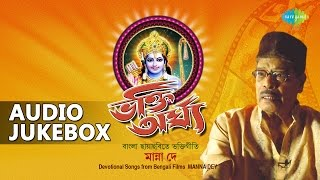 Hits of Manna Dey | Bengali Devotional Songs | Audio Jukebox