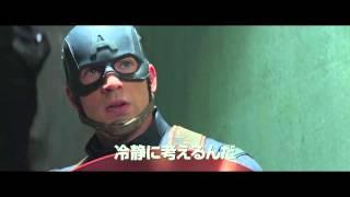 映画『シビル・ウォー/キャプテン・アメリカ』特報 thumbnail