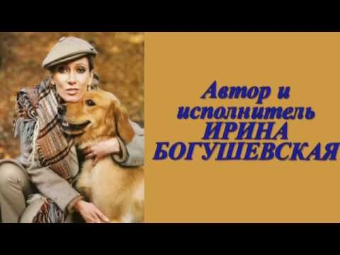 Леонид голованов богушевская фото