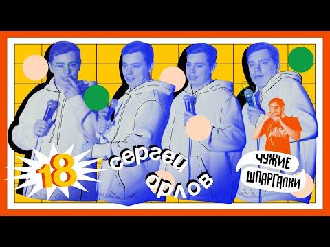 Орлов про батуты и Кремль | ЧУЖИЕ ШПАРГАЛКИ #18