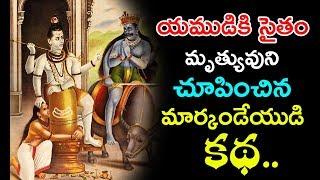Story of Markandeya Maharshi | Mahamrityunjay Mantra Story | K-Devotional