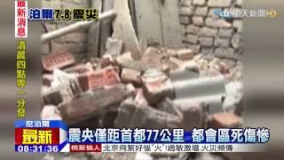 20150426中天新聞 尼7.8強震死傷破千 各國動員搶救