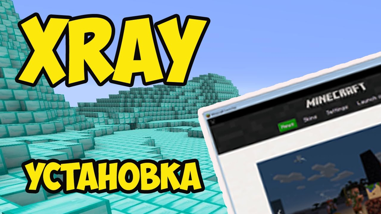 Как установить X-ray мод на лаунчер Minecraft - YouTube