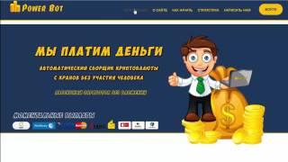Power Bot Заработок в интернете от 1000 рублей в день! Автоматический сборщик бонусов криптовалюты