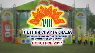 VIII Летняя спартакиада муниципальных образований Новосибирской области 2 июля 2017