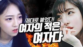 이것이 여자들의 기싸움인가 .. 제대로 맞붙었다 외질혜 vs 양팡 ! [17.10.09 #2] 양팡