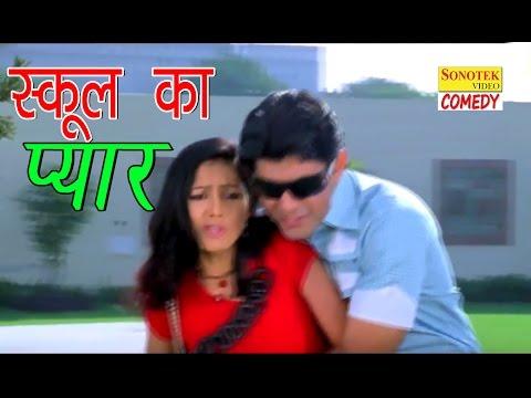 स्कूल का प्यार   School Ka Pyar   New Comedy New 2017   New Funny Comedy 2017