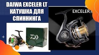 Катушка Дайва Экселлер 2506 HA