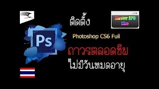 photoshop cs6 ถาวร