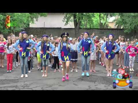 Флэшмоб для лагеря видео фото 100-764