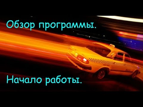 Taxi Driver программа для такси везет скачать на айфон - фото 2