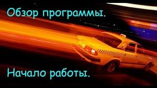Обзор программы Taxi Driver.Начало работы.(, 2014-09-24T20:10:32.000Z)