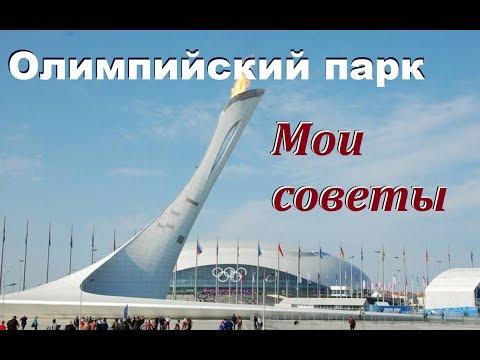 Олимпийский парк.Что посмотреть, почём.Поющие фонтаны.Экстрим с таксистом.Отдых в Сочи 2 день