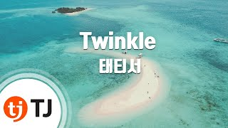 Twinkle_Girls' Generation TTS 태티서_TJ노래방 (Karaoke/lyrics/Korean reading sound)