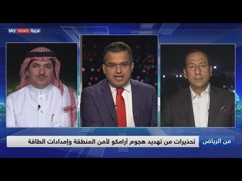إجماع دولي على إدانة الهجوم على أرامكو  - نشر قبل 5 ساعة