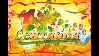 Валентин Берестов Первое сентября и другие стихи
